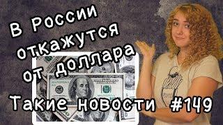 В России откажутся от доллара. Такие новости №149
