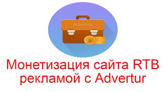 Монетизация сайта RTB рекламой с Advertur