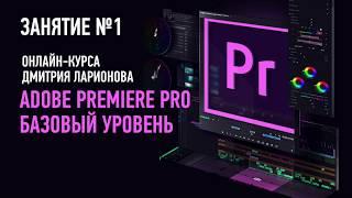 Adobe Premiere Pro: Базовый уровень. Занятие №1. Дмитрий Ларионов