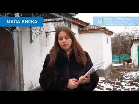 Робота мобільної групи зі стягнення аліментів на Кіровоградщині