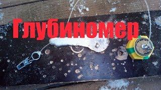 Глубиномеры для зимней рыбалки своими руками