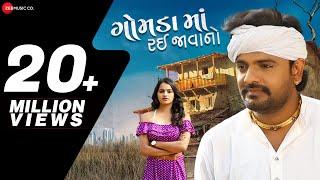 Gamadama Rayi Javano - Full Video | Manu Rabari | Rakesh Barot | New Gujarati Song 2020
