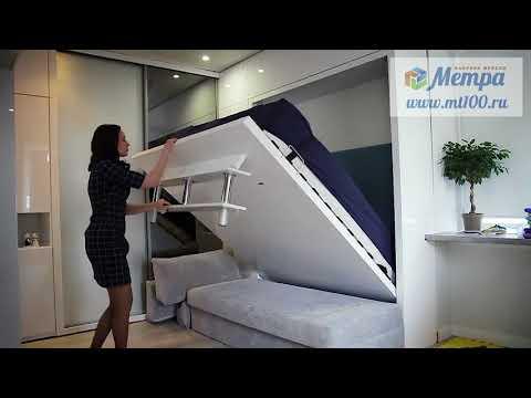 Мебель трансформер для малогабаритной квартиры, кровать невидимка