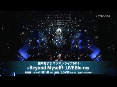 【声優動画】田所あずさ2014年のワンマンライブのダイジェスト映像公開