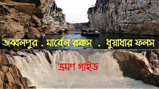 জব্বলপুর ভ্রমণ |  Marble Rocks | Dhuandhar Falls | Bhedaghat | Jabalpur Tour Guide | MP Tourism