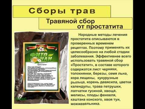 Лечение простатита санатории украина