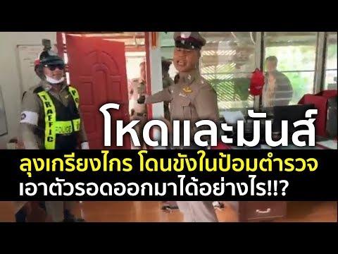 #โหดและมันส์ ลุงเกรียงไกร โดนขังในป้อมตำรวจ เอาตัวรอดออกมาได้อย่างไร...ดูเอาเอง