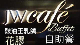 【吃喝玩樂】 JW Marriot 萬豪酒店自助餐,下午茶自助餐 Tea Buffet 詳細評測 | 香港美食