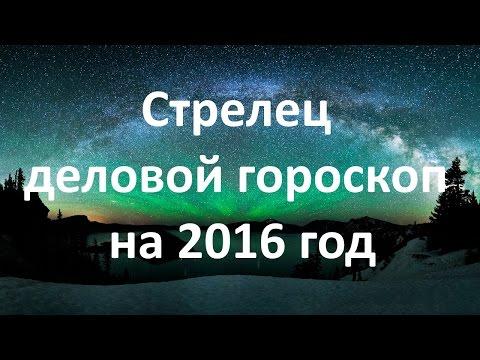 Гороскоп но 2013 год для водолея