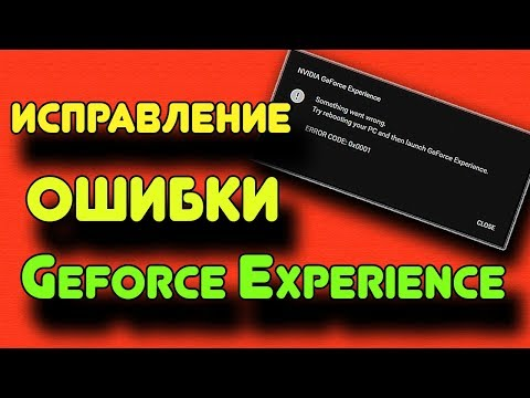 Download How To Fix Something Went Wrong Try Restarting Geforce Expe