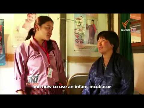 South-South Cooperation between Thailand-Bhutan-UNFPA on maternal health. (with subtille)
