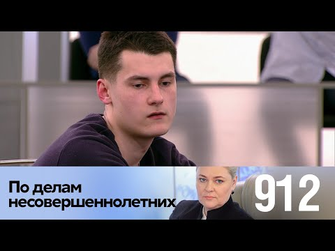 По делам несовершеннолетних | Выпуск 912