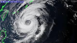 [ひまわり8号]台風24号2018.9.28/CEReS,ChibaUniversity