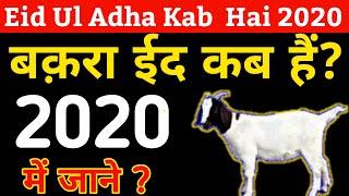 Bakra Eid Kab hai 2020 | Bakrid 2020 Date | Eid Ul adha kab hai 2020 | Eid Ul Zuha Kab hai 2020 |Eid