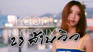 หลอก NICECNX | Acoustic Cover อีฟ x โอ๊ต