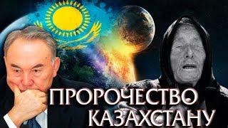 КАКОЕ БУДУЩЕЕ ВАНГА ПРЕДСКАЗАЛА КАЗАХСТАНУ