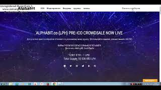 ALPHABIT LPH free Token   Free ICO 2018