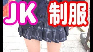 JK ファッション 制服紹介