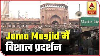 Delhi: Huge Protest In Jama Masjid Area Against CAA | ABP News