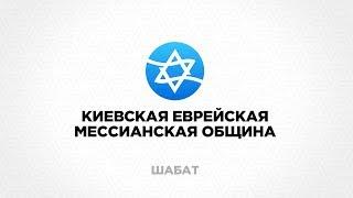 ШАБАТ КЕМО  17.08.2019 | Еврейское прославление | Чудеса | проповедь Бориса Грисенко