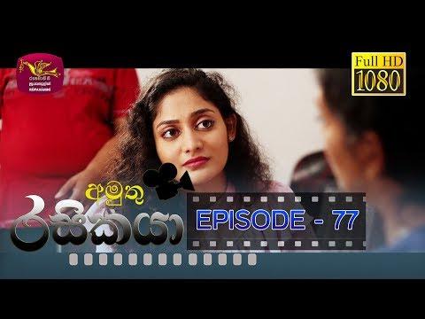 Amuthu Rasikaya || අමුතු රසිකයා | Episode -77 | 2019-06-07 | Rupavahini TeleDrama