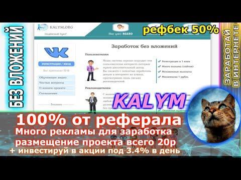 Kalym - CУПЕР БУКС, вывод от 1р  ( +  по 3.4% в день ) реклама своих проектов  20 р