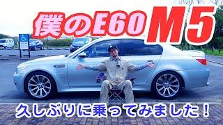 E60 M5に久しぶりに乗ってみました!【BMW E60 M5】