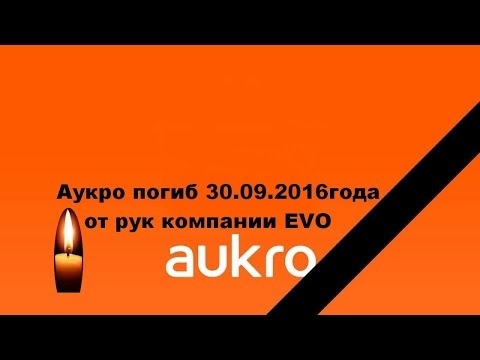 СТРИМ. Закрыли Аукро. Как продавать дальше и какие последствия. Какая есть альтернатива 1.10.2016