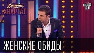 Женские обиды | Вечерний Квартал 08.03.2013
