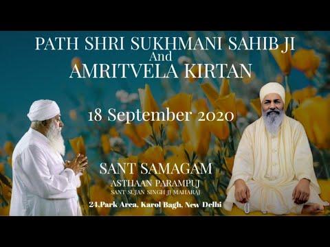 18.09.2020, Amritvela Kirtan, Sant Samagam, New Delhi, LIVE (Sant Sujan Singh Ji Maharaj)
