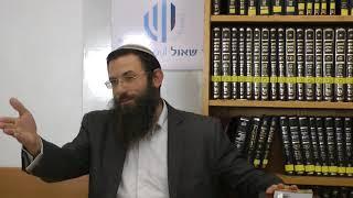 איסור והיתר סימן ע סע' ב-ו הרב אריאל אלקובי שליט''א