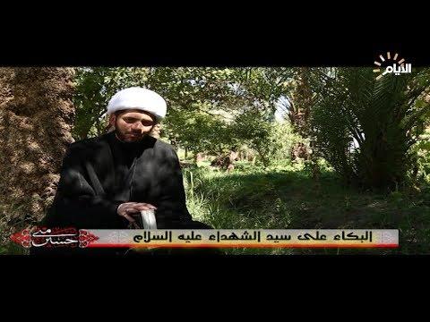 شاهد بالفيديو.. برنامج  حسين مني | البكاء على سيد الشهداء عليه السلام