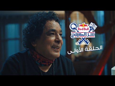 """شاهد- محمد منير يتحدث عن حب الغناء في """"ريد بُل سر الكينج"""""""