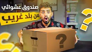 اغرب الاشياء اللي ممكن تشتريها من الانترنت | انصدمت !!!!