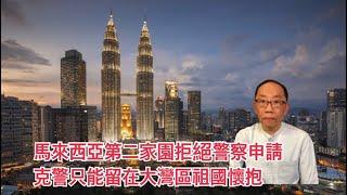 20191213 馬來西亞第二家園拒絕警察申請 克警只能留在大灣區祖國懷抱