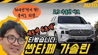 [미디어오토] 싼타페 2.5 가솔린 터보 캘리그라피...제로백 6초대. N라인 딱지를 똭!!! SUV=디젤 옛말