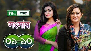 সংসার । Shongsar | Episode 01-10 | Tanjin Tisha | Afran Nisho | Aparna | Moushumi | NTV Drama Serial