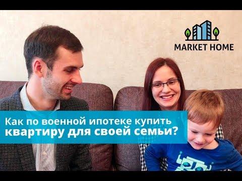 Как купить квартиру по военной ипотеке для своей семьи?