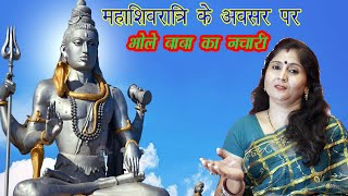 पुछ्थीन व्याकुल गौरी / महाशिवरात्रि / शिव भजन / गायिका : बबीता रानी - Download this Video in MP3, M4A, WEBM, MP4, 3GP
