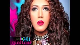 تحميل اغاني Asma Lmnawar...Rouh | أسماء لمنور...روح MP3