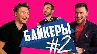 БАЙКЕРЫ №2. Обоср*лся в прямом эфире?! | Нечай vs Шнякин