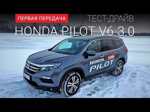 Honda  Pilot Паркетник класса J - тест-драйв 3
