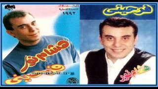 اغاني حصرية هشام نور واغنية جارحه من البوم فرحينى 1992 تحميل MP3