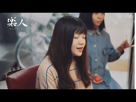 小魚 - 陳映瑜『輔仁大學』 | 樂人Campus Voice