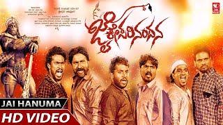 Jai Hanuman Video Song | Jai Kesari Nandana | New Kannada Movie | Think Positive Studio | Siri Music