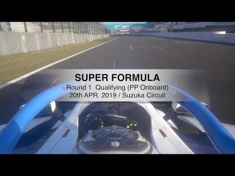 スーパーフォーミュラ第1戦鈴鹿 予選ポールオンボード