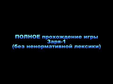 ПОЛНОЕ прохождение игры Заря-1
