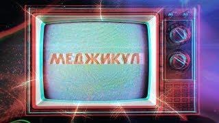 Меджикул -  promo video 2014