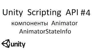Unity Scripting API #4 - компоненты Animator, AnimatorStateInfo(скриптинг стэйтов)