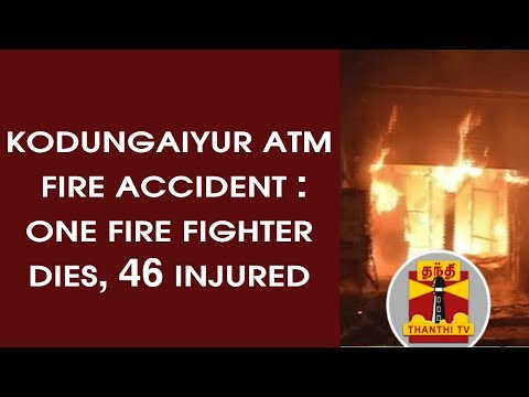 Kodungaiyur ATM Fire Accident : One Fire Fighter Dies, 46 Injured | Thanthi TV
